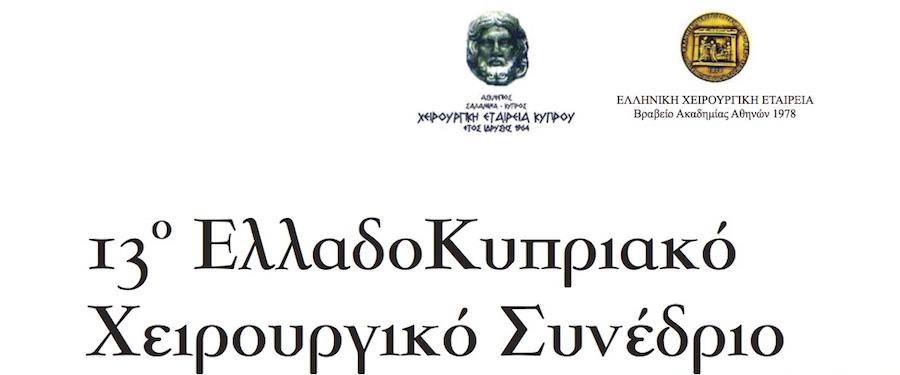 13ο Ελλαδοκυπριακό Χειρουργικό Συνέδριο