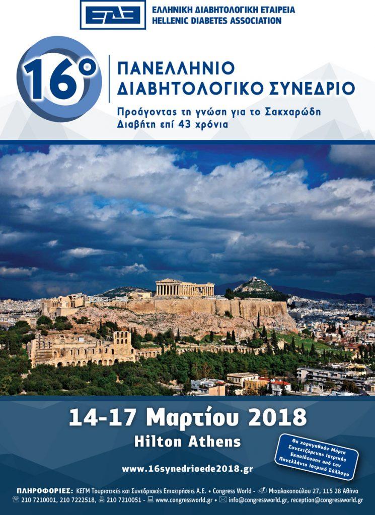 16th Panhellenic Diabetes Congress