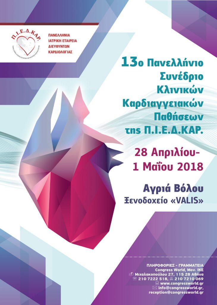 13ο Πανελλήνιο Συνέδριο Κλινικών Καρδιαγγειακών Παθήσεων της Π.Ι.Ε.Δ.ΚΑΡ.