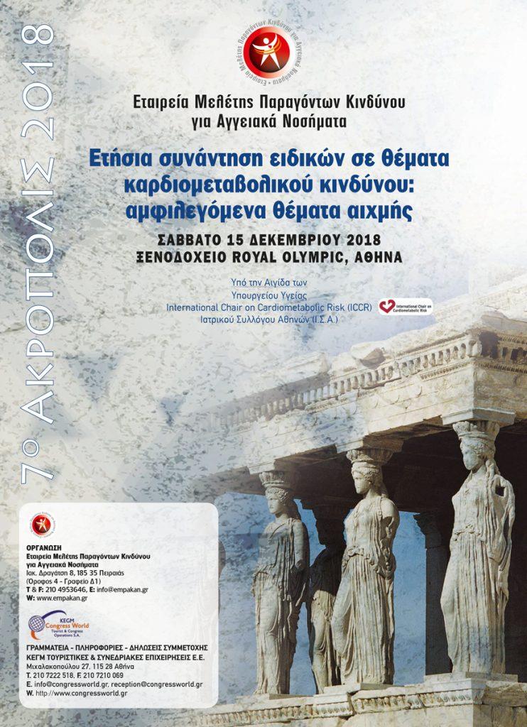 7th Acropolis 2018