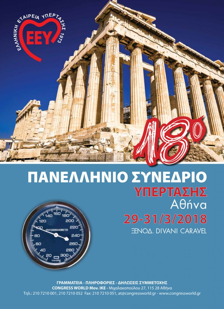 18th Panhellenic Congress of Hypertension