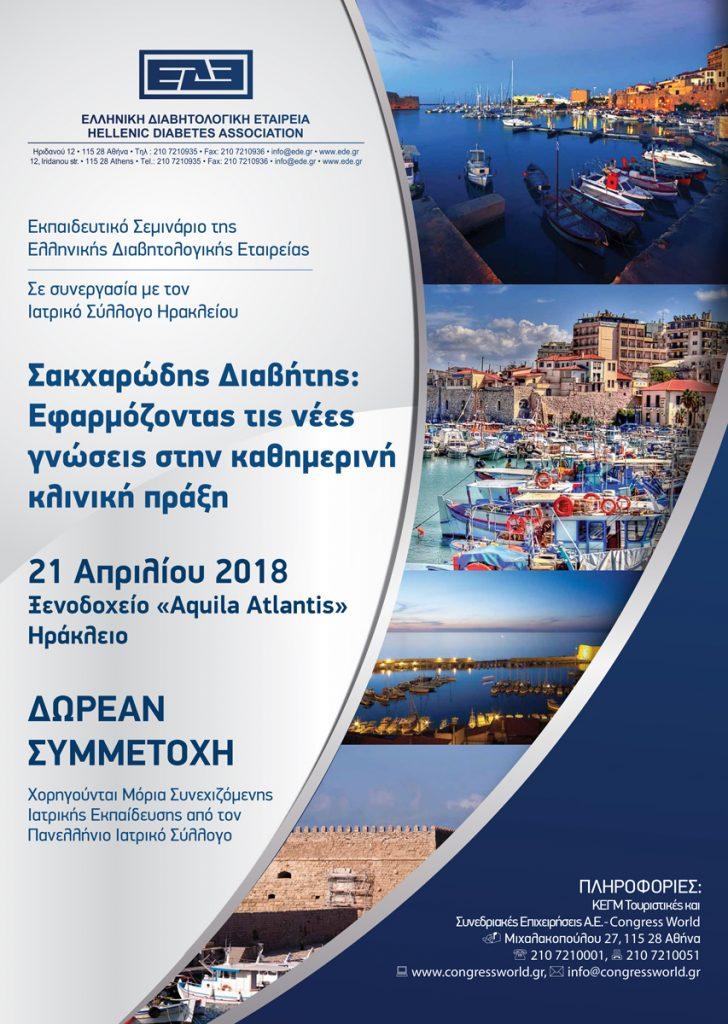 Εκπαιδευτικό Σεμινάριο της Ελληνικής Διαβητολογικής Εταιρείας «Σακχαρώδης Διαβήτης: Εφαρμόζοντας τις νέες γνώσεις στην καθημερινή κλινική πράξη»