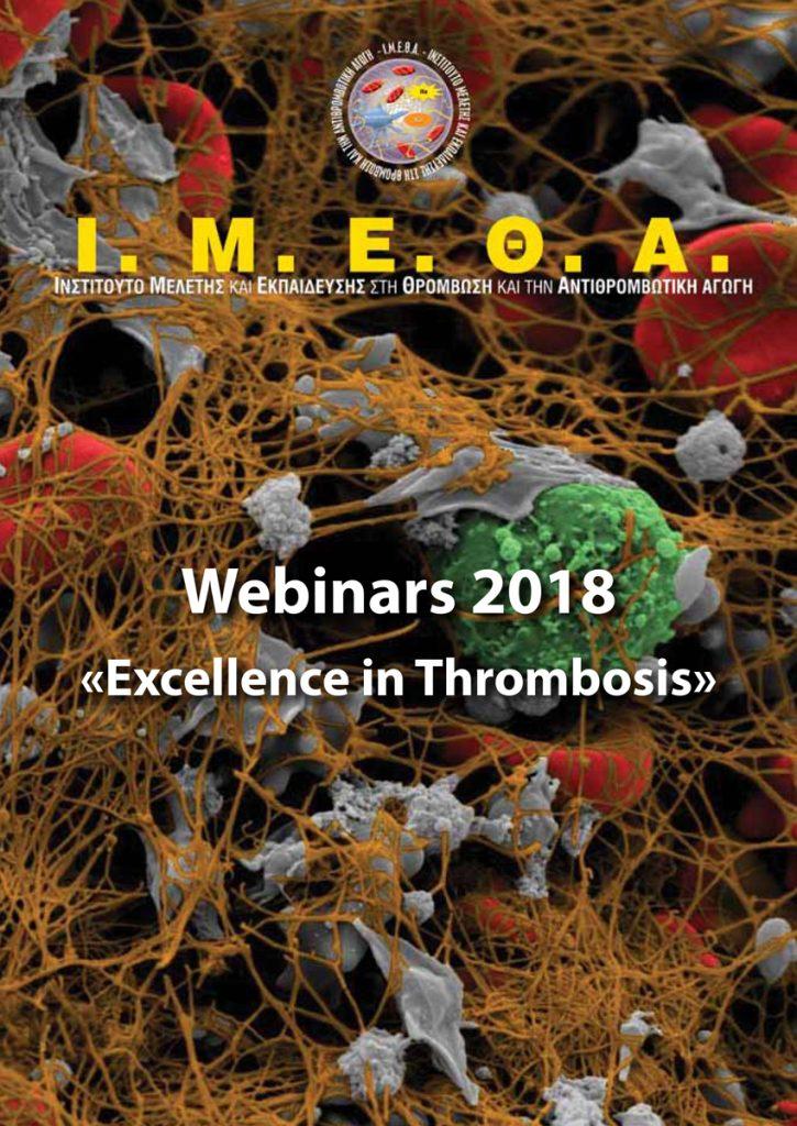 """Ι.Μ.Ε.Θ.Α Webinars 2018 – """"Excellence in Thrombosis"""" – 17/01/2018"""