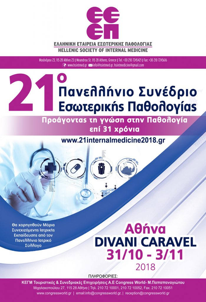 21st Panhellenic Congress Of Internal Medicine – «Promoting Knowledge In Pathology For 31 Years»