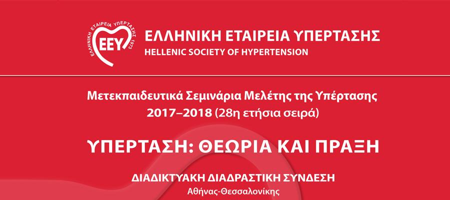 Ετήσια Σεμινάρια Μελέτης της Υπέρτασης 2017 – 2018 (28η σειρά)