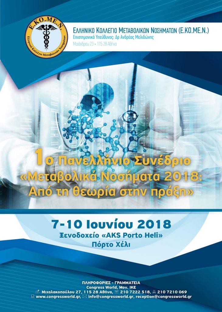"""1ο Πανελλήνιο Συνέδριο Ε.ΚΟ.ΜΕ.Ν. """"Μεταβολικά Νοσήματα 2018: Από τη θεωρία στην πράξη"""""""