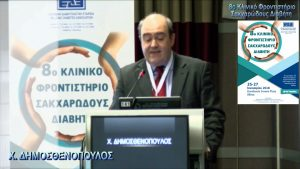 010 dimosthenopoulos 250118