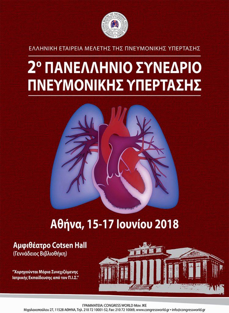 2ο Πανελλήνιο Συνέδριο Πνευμονικής Υπέρτασης