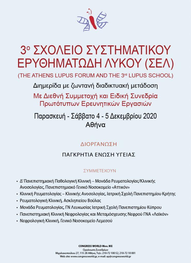 3° Σχολείο Συστηματικού Ερυθηματώδη Λύκου (ΣΕΛ)