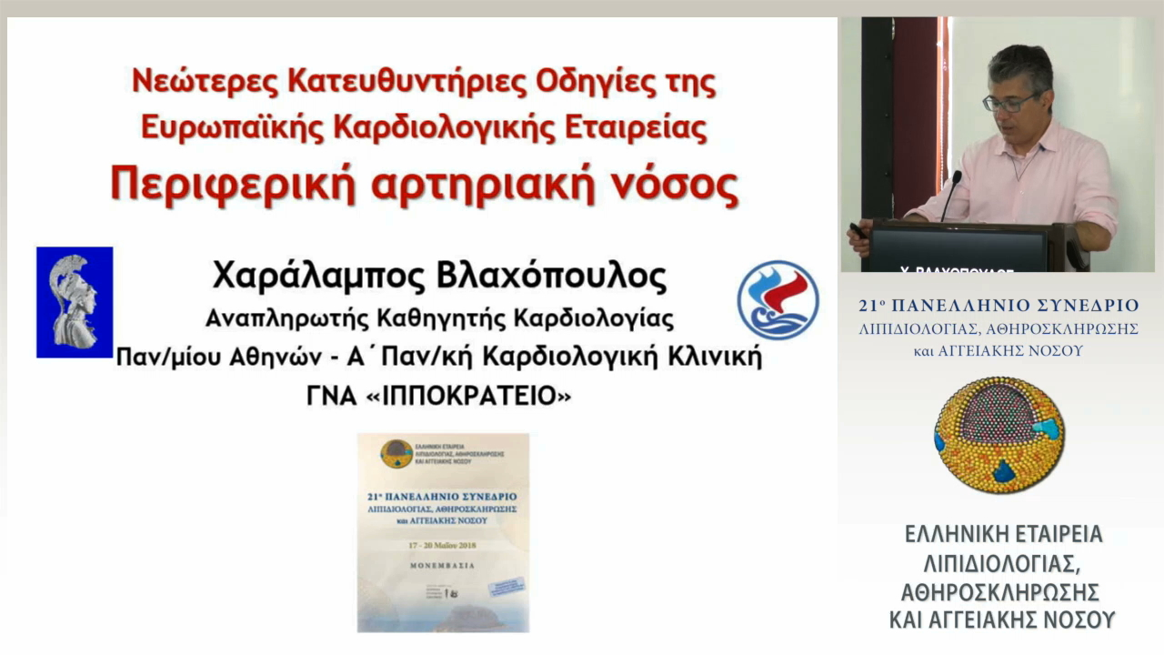 39361e2b0d 31 05 2018 admin Δεν επιτρέπεται σχολιασμός στο eelia180519-035-vlahopoulos