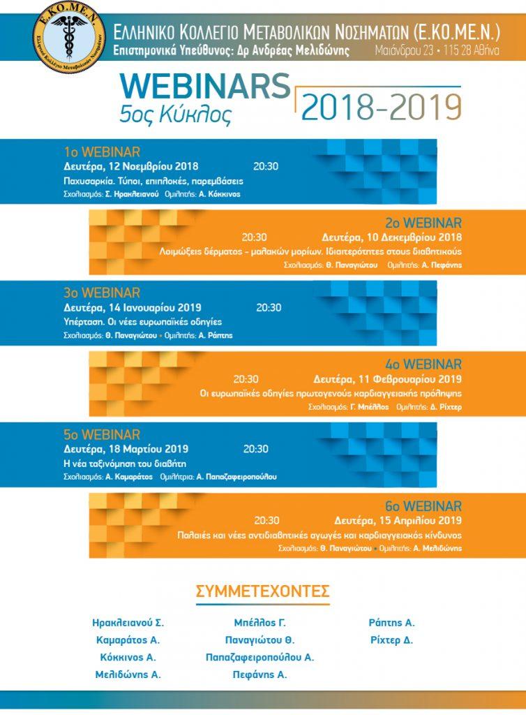 5ος Κύκλος Webinars 2018 – 2019 Ελληνικό Κολλέγιο Μεταβολικών Νοσημάτων (Ε.ΚΟ.ΜΕ.Ν) – 18/3/2019