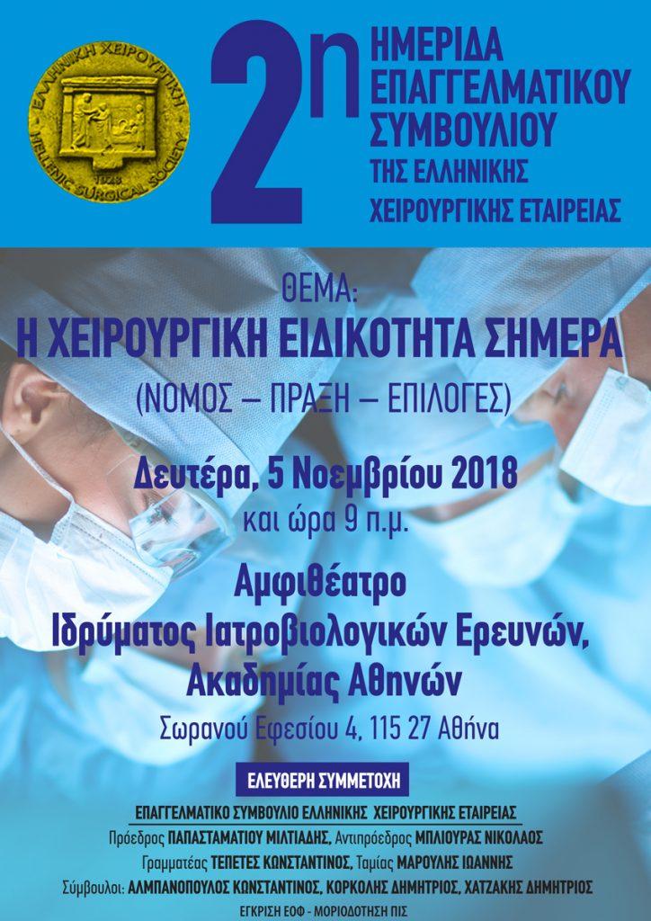 2η Ημερίδα του Επαγγελματικού Συμβουλίου της Ελληνικής Χειρουργικής Εταιρείας