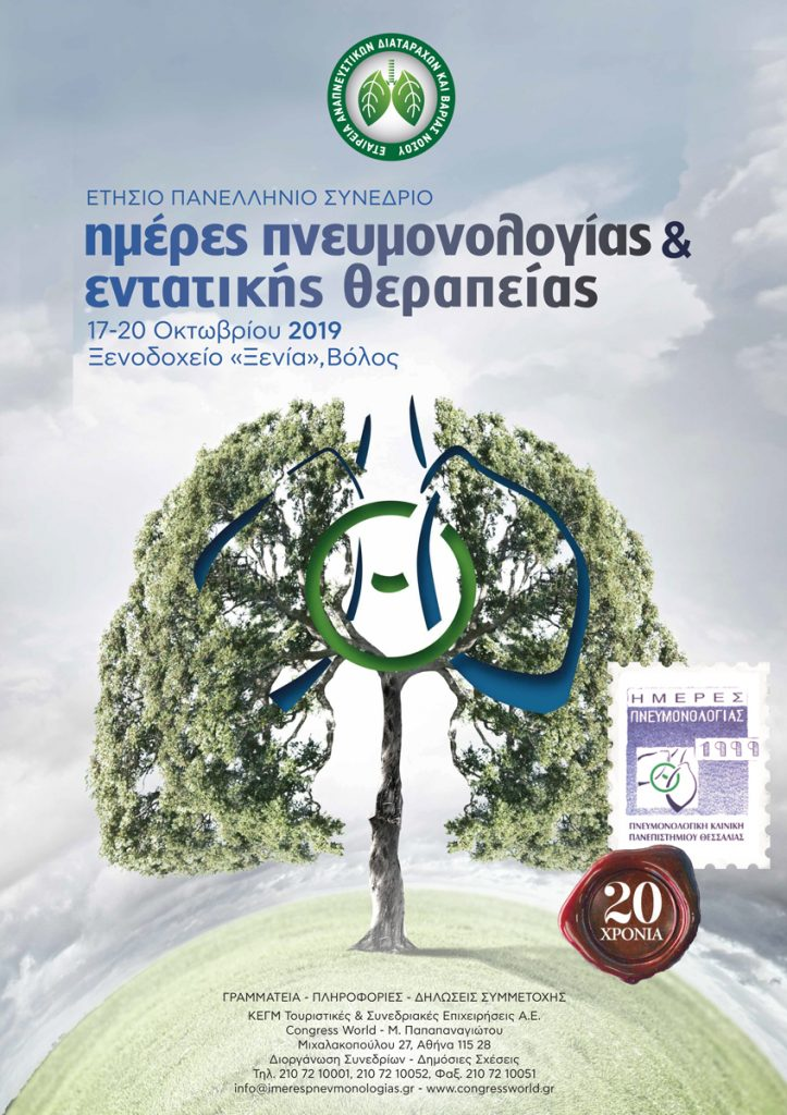 Annual Panhellenic Conference of Pneumonology and Intensive Care