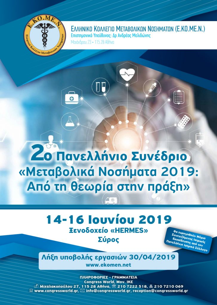 """2ο Πανελλήνιο Συνέδριο Ε.ΚΟ.ΜΕ.Ν. """"Μεταβολικά Νοσήματα 2019: Από τη θεωρία στην πράξη"""""""