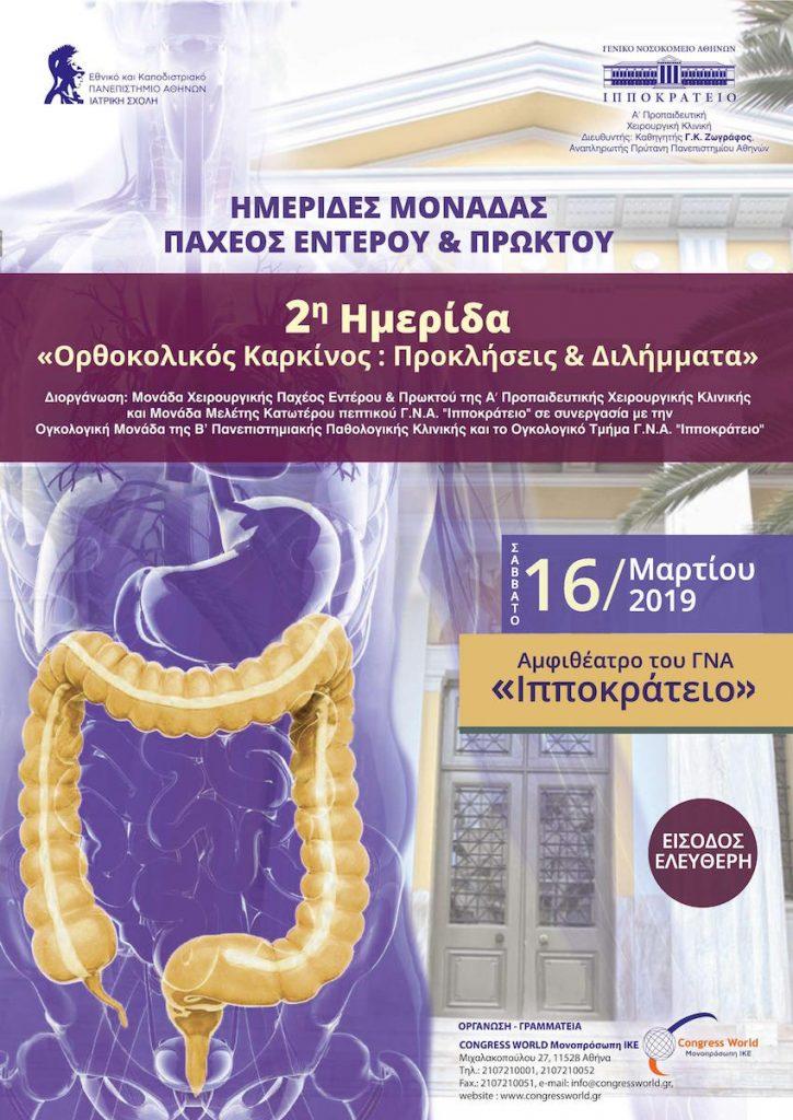 2η Ημερίδα Μονάδας Παχέος Εντέρου και Πρωκτού «Ορθοκολικός καρκίνος – Προκλήσεις και διλήμματα»