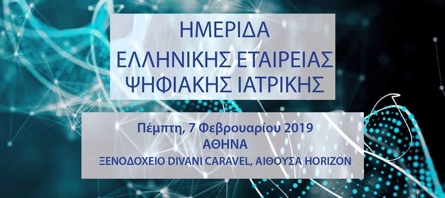 digihealth 070219 banner