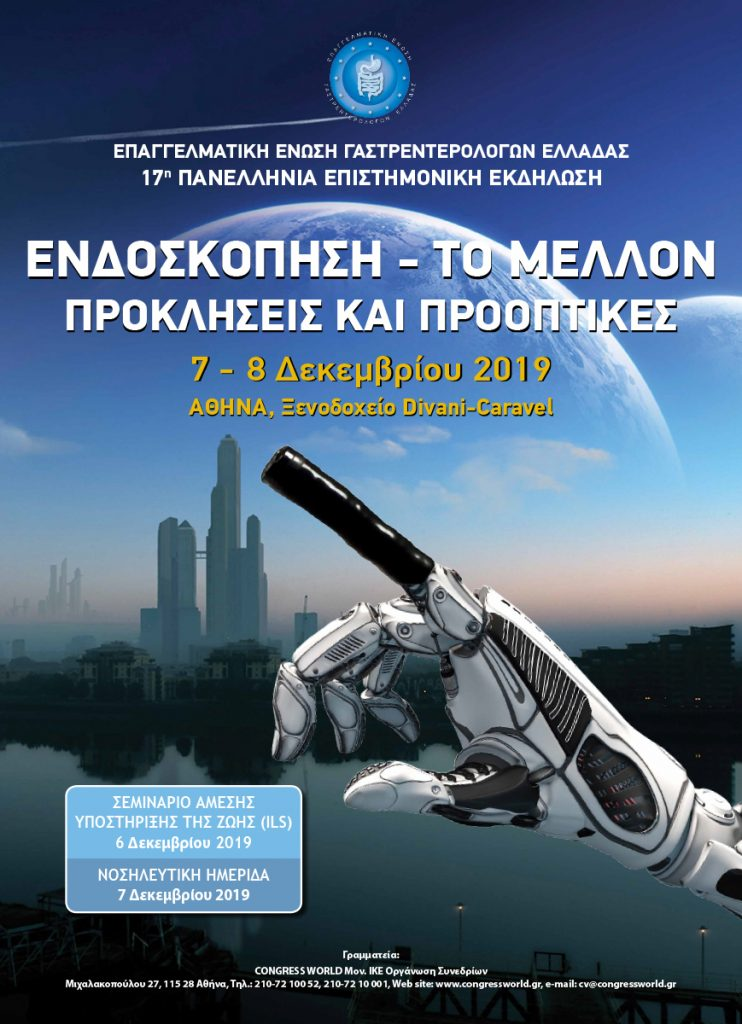 (17th) Panhellenic Scientific Event of EPEGE
