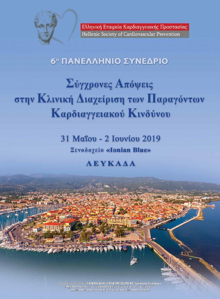6ο Πανελλήνιο Συνέδριο Ελληνικής Εταιρείας  Καρδιαγγειακής Προστασίας – «Σύγχρονες απόψεις στην διαχείριση παραγόντων κινδύνου»