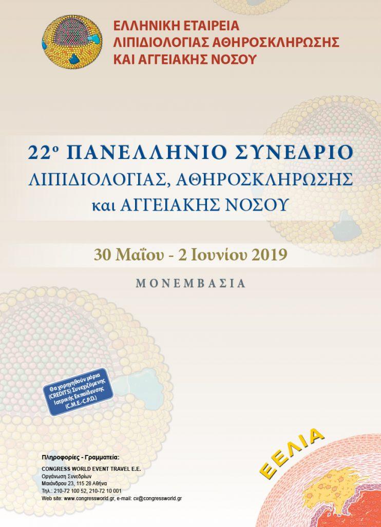 22o Πανελλήνιο Συνέδριο Λιπιδιολογίας, Αθηροσκλήρωσης και Αγγειακής Νόσου