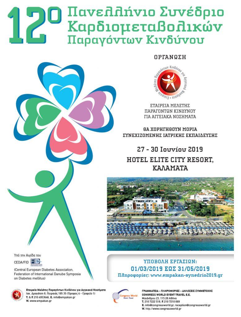 12ο Πανελλήνιο Συνέδριο Καρδιομεταβολικών Παραγόντων Κινδύνου