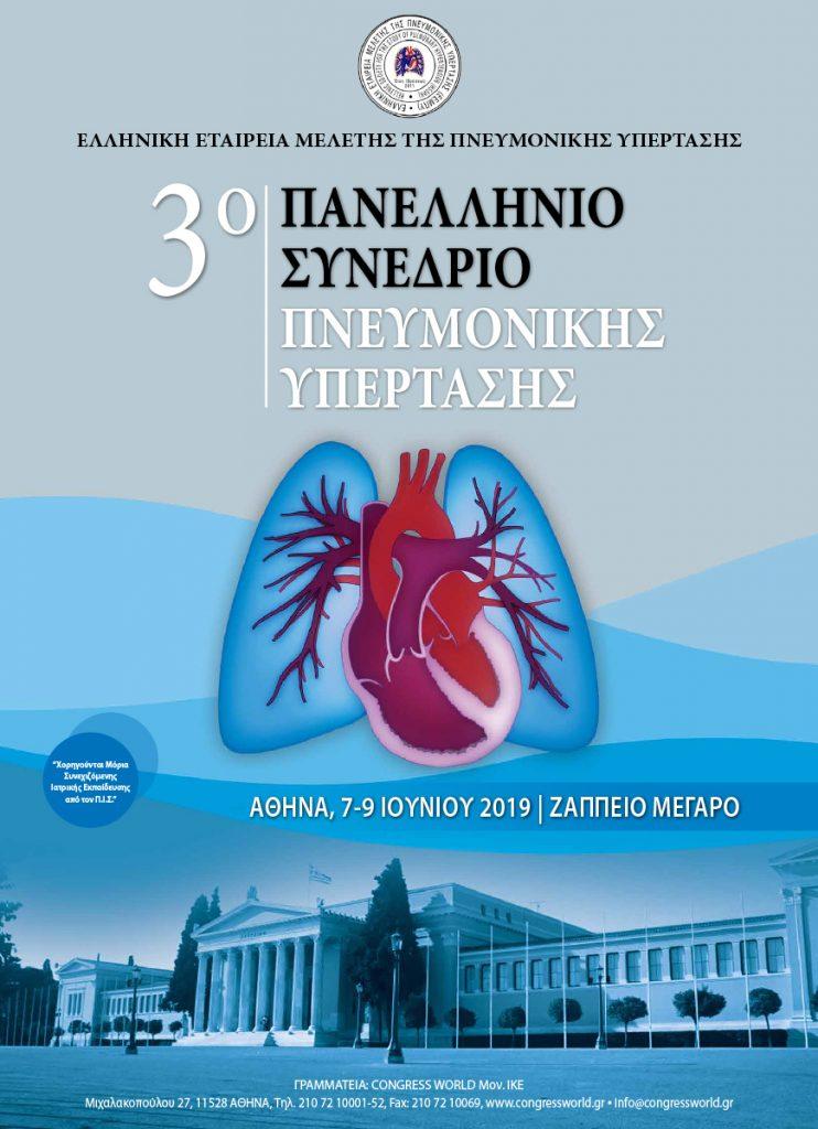 3ο Πανελλήνιο Συνέδριο Πνευμονικής Υπέρτασης
