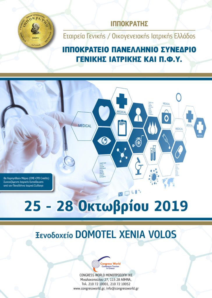 Ippokrateio Panhellenic Congress of General Medicine and PHC