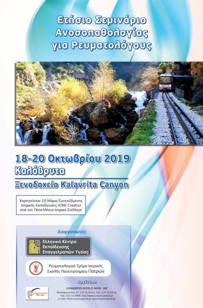 Ετήσιο Σεμινάριο Ανοσοπαθολογίας για Ρευματολόγους