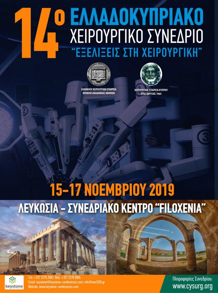 14ο Ελλαδοκυπριακό Χειρουργικό Συνέδριο – Εξελίξεις στη Χειρουργική