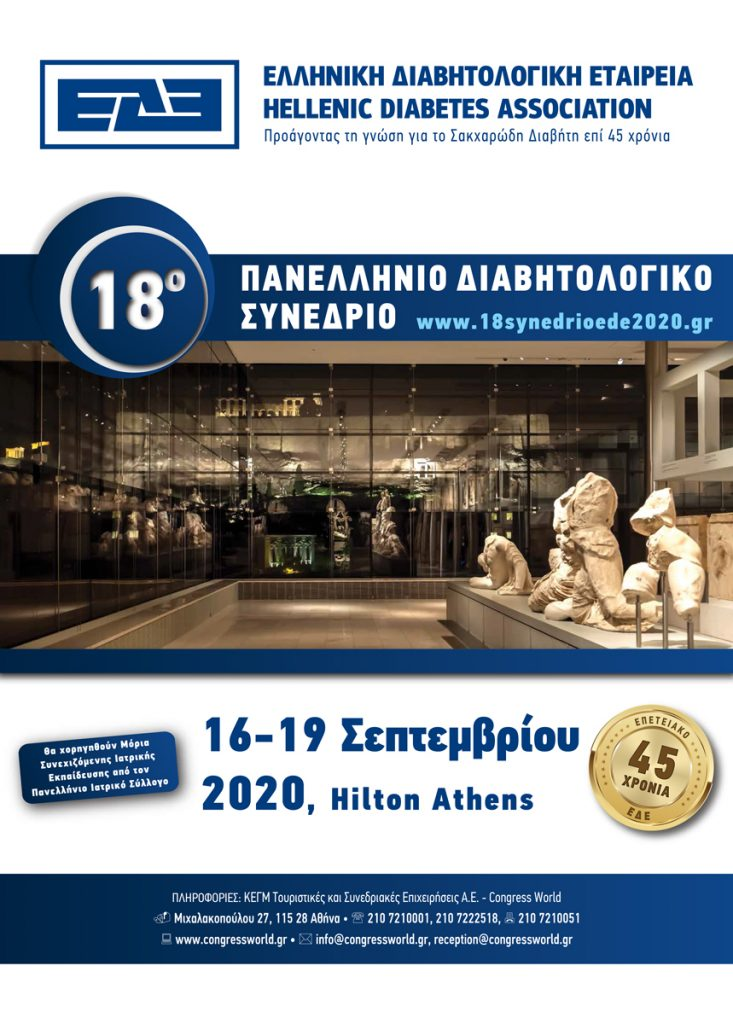 18th Panhellenic Diabetes Congress
