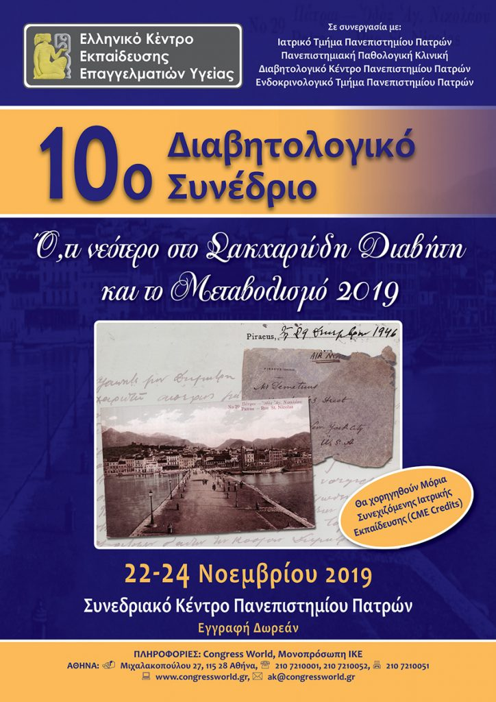"""10th Congress for Diabetes – """"Update on Diabetes Mellitus and Metabolism 2019"""""""