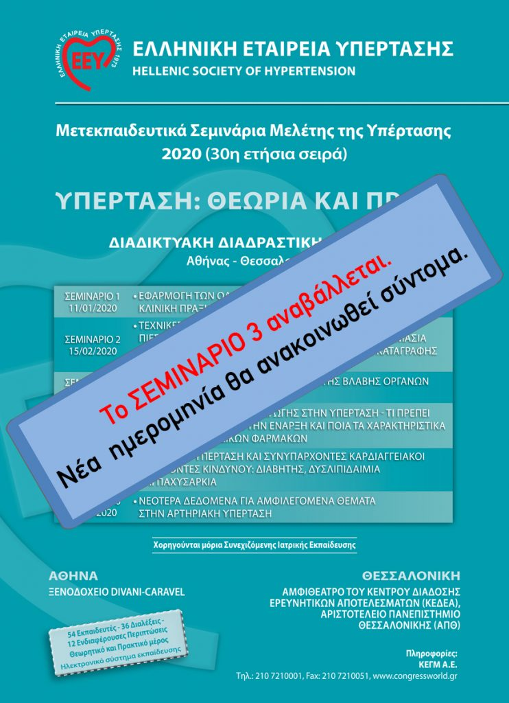 Postgraduate Seminars on Hypertension Study 2020 (30th series)