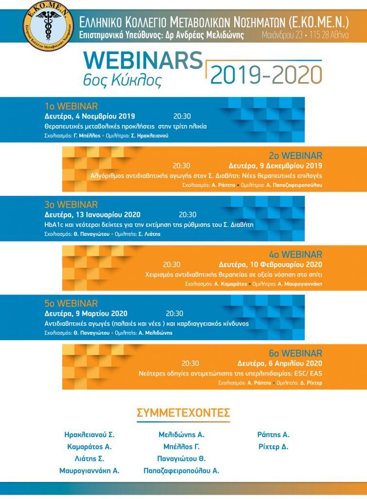 3o Webinar – 6ος Κύκλος Webinars 2019 – 2020 ΕΚΟΜΕΝ – 13/01/2020