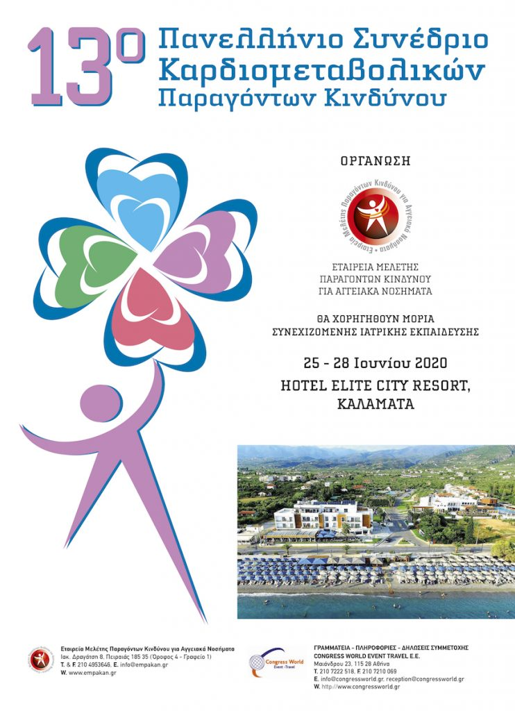 13th Pan-Hellenic Conference on Cardiovascular Risk Factors