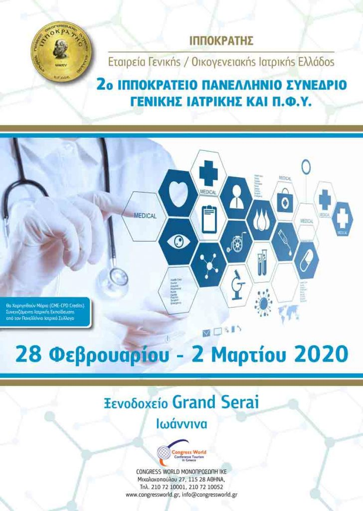 2nd Ippokrateio Panhellenic Congress of General Medicine and PHC