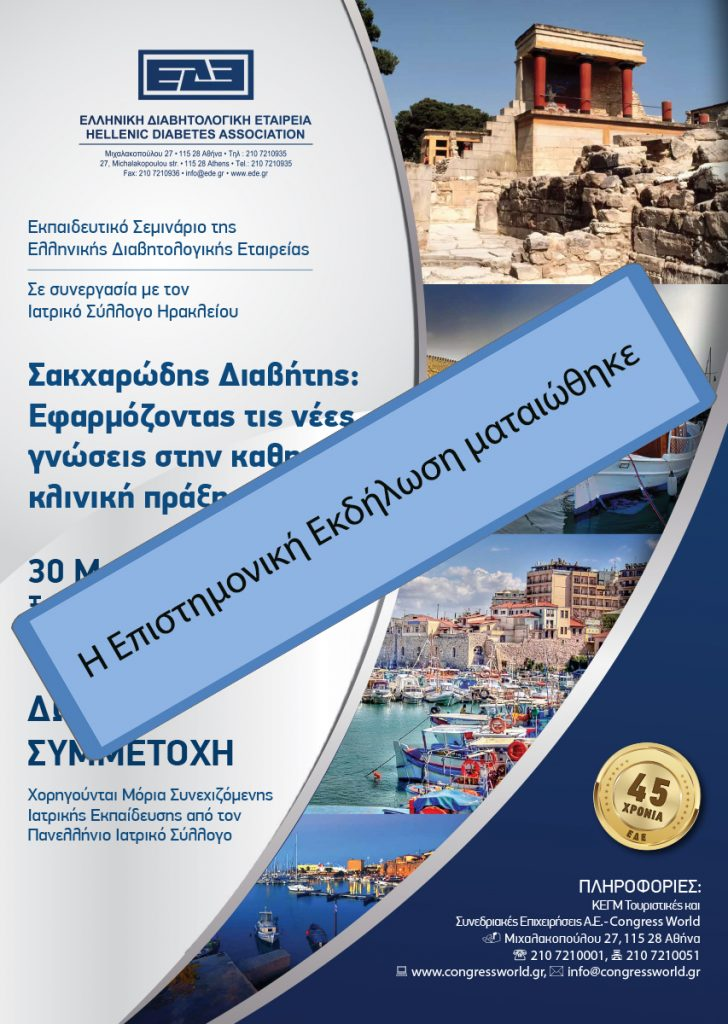 Educational Seminar of the Greek Diabetes Society – Diabetes Mellitus: Applying New Knowledge to the Daily Clinical Practice
