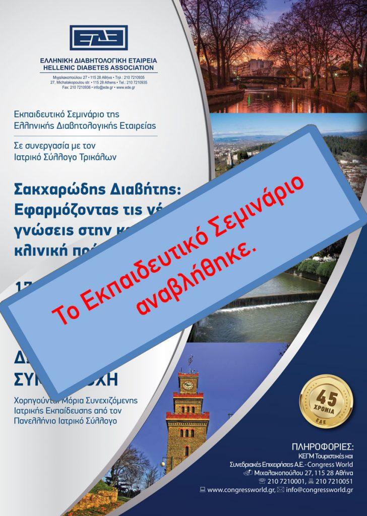 Εκπαιδευτικό Σεμινάριο της Ελληνικής Διαβητολογικής Εταιρείας – Σακχαρώδης Διαβήτης: Εφαρμόζοντας τις νέες γνώσεις στην καθημερινή κλινική πράξη