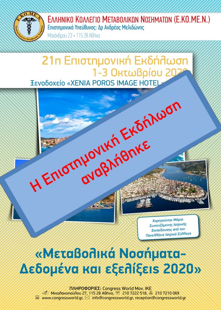 """21st Scientific Event """"Metabolic diseases – data and developments 2020"""""""