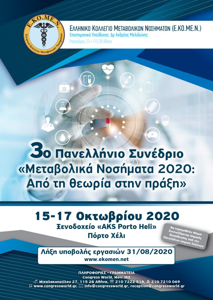 3rd Panhellenic Conference Ε.ΚΟ.ΜΕ.Ν. – Metabolic Diseases 2020: From Theory to Practice