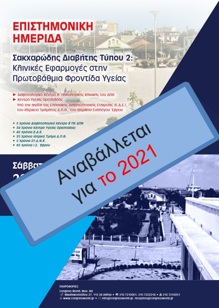 "Scientific Seminar ""Type 2 Diabetes Mellitus: Clinical Applications in Primary Health Care"""