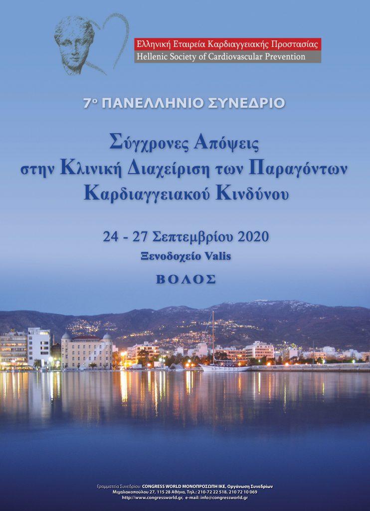 7o Πανελλήνιο Συνέδριο ΕΕΚΠ  «Σύγχρονες απόψεις στην κλινική διαχείριση των παραγόντων καρδιαγγειακού κινδύνου»