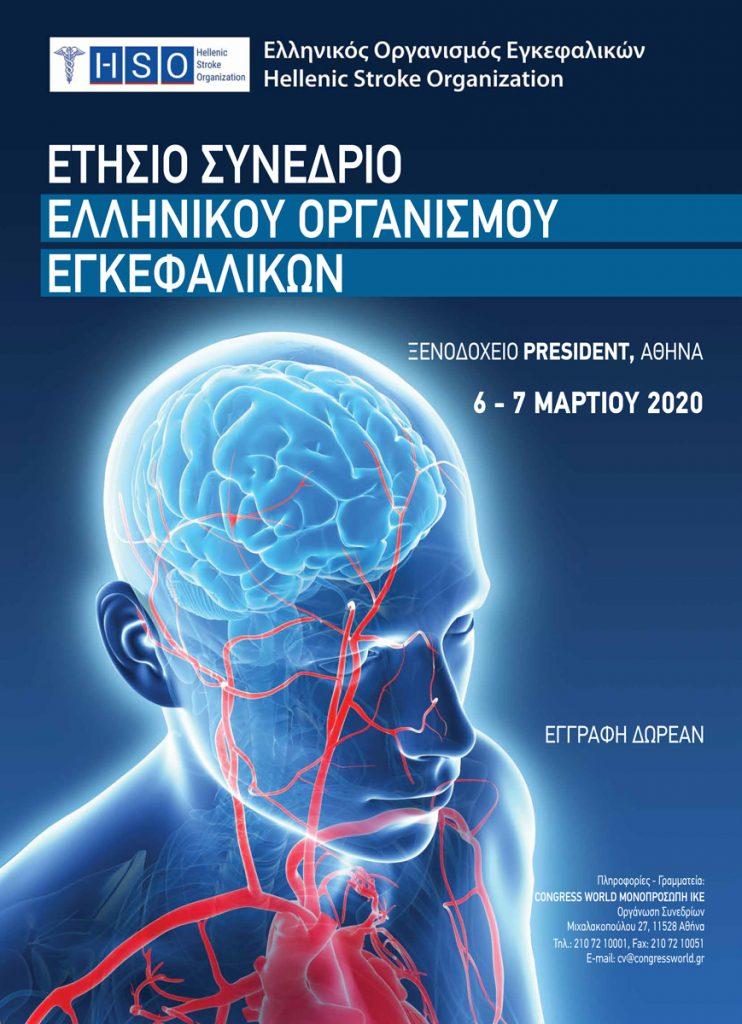 Ετήσιο Συνέδριο Ελληνικού Οργανισμού Εγκεφαλικών