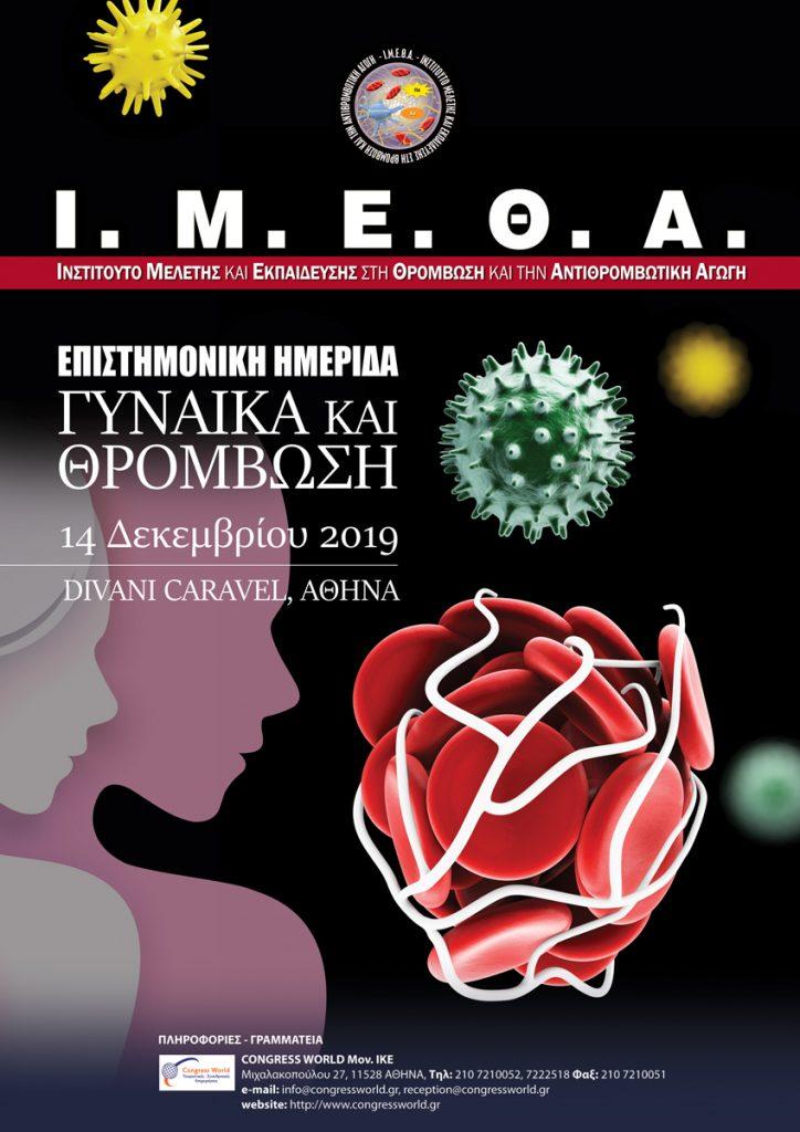 """Επιστημονική Εκδήλωση Ι.Μ.Ε.Θ.Α. – """"Γυναίκα και Θρόμβωση"""""""