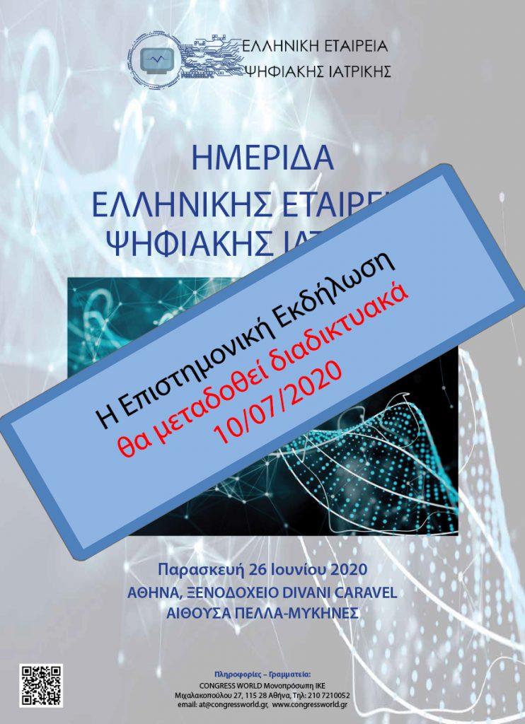 Workshop Of The Hellenic Society Of Digital Medicine
