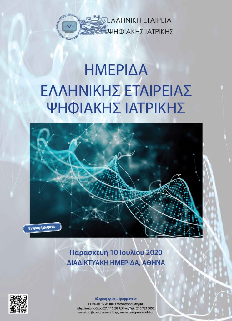 Workshop Of The Hellenic Society Of Digital Medicine