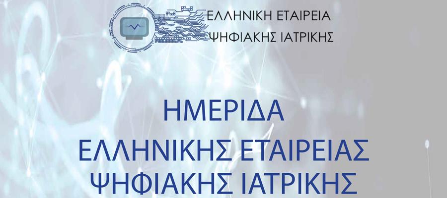 digihealth2020 banner