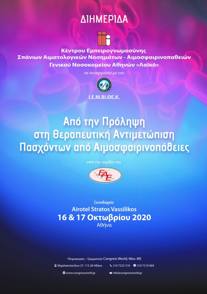 Διημερίδα – Από την Πρόληψη στη Θεραπευτική Αντιμετώπιση Πασχόντων από Αιμοσφαιρινοπάθειες