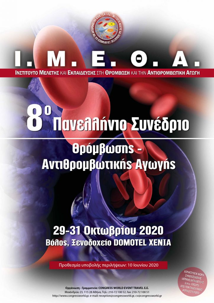 8th Panhellenic Congress On Thrombosis – Antithrombosis Therapy
