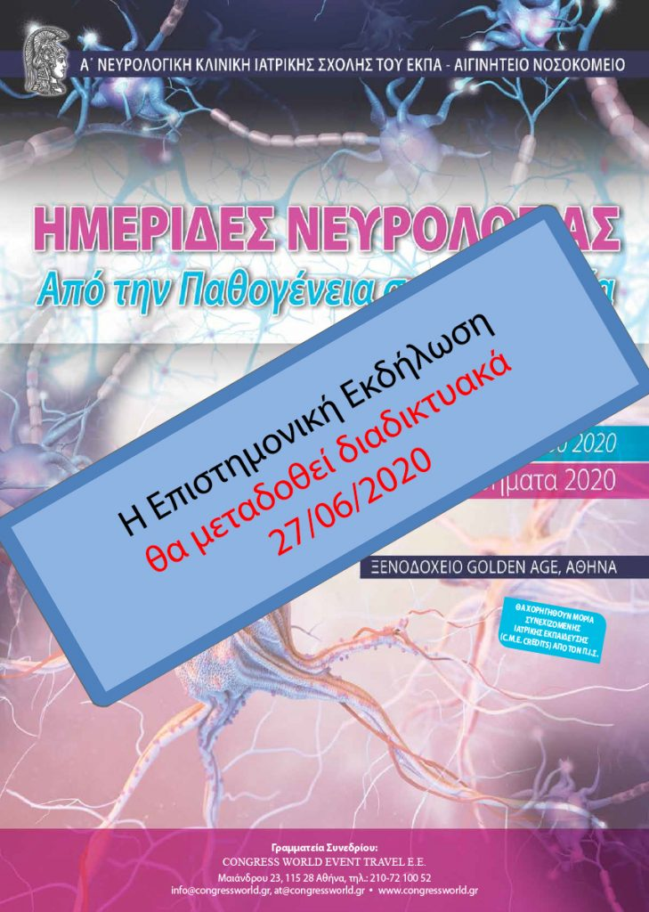 Days of Neurology: From Pathogenesis to Treatment – Rare Neurological Diseases