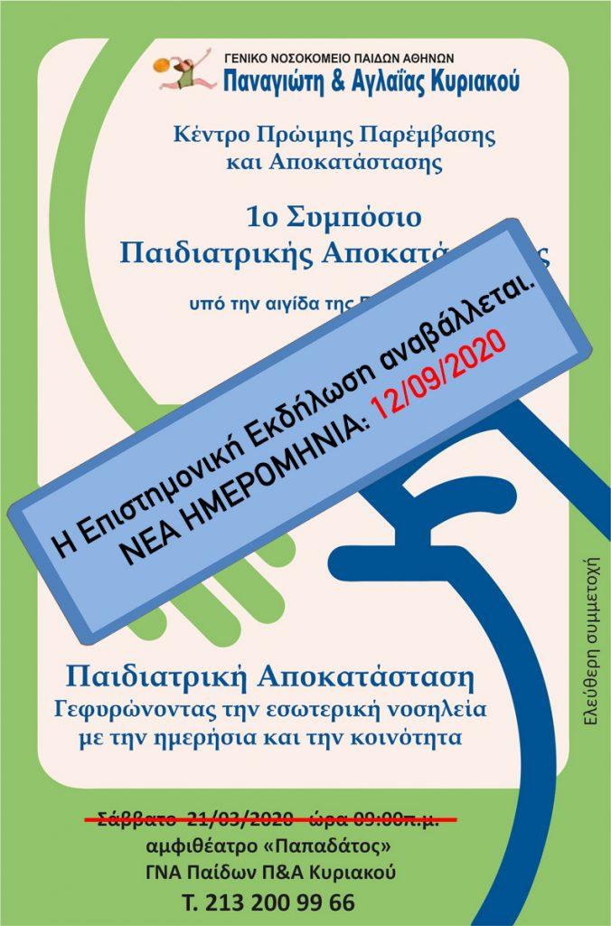 1st Symposium Pediatric Reconstruction