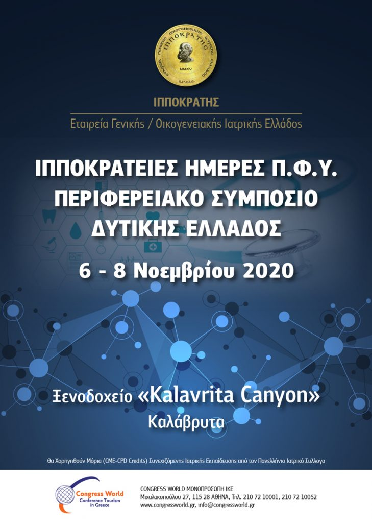 Hippocratic Days Of Primary Health Care – Regional Meeting of Western Greece